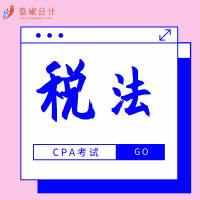 2019傲椒cpa|税法知识点精讲