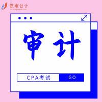 2019傲椒cpa|审计知识点精讲