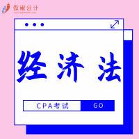 2019傲椒cpa|经济法知识点精讲