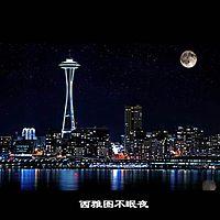 西雅图不眠夜
