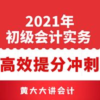 2021年初级会计实务考前高效提分冲刺