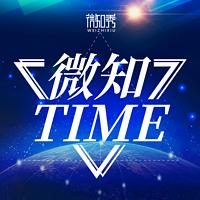 微知TIME