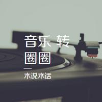 音乐转圈圈