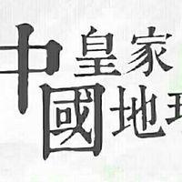中国皇家地理