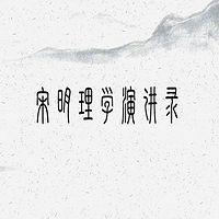 宋明理学演讲录 | 牟宗三