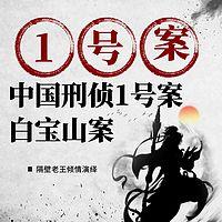 中国刑侦1号案白宝山案