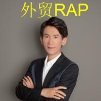 外贸职场rap--Robert