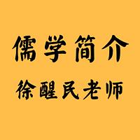 儒学简介  徐醒民