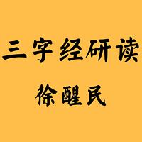 三字经研读  徐醒民老师