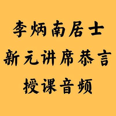 李炳南居士授课录音