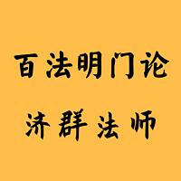 百法明门论  济群法师