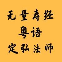 定弘法师 无量寿经 粤语讲解