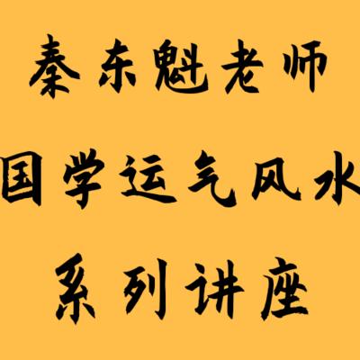 秦东魁老师 国学 时运  风水 系列演讲