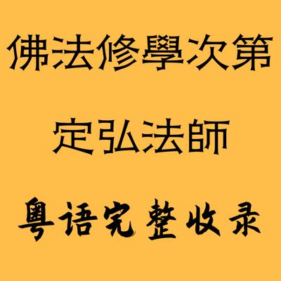 佛法修学次第全集 粤语完整版 定弘法师