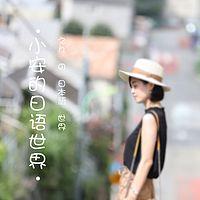 小安的日语世界