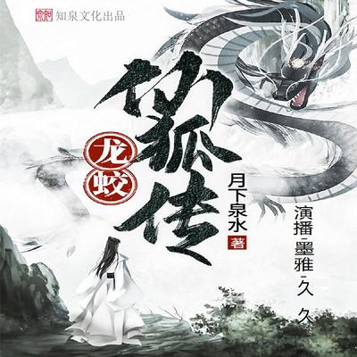 龙蛟仙狐传|仙侠|神话修真