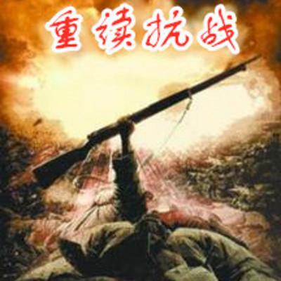 重读抗日战争