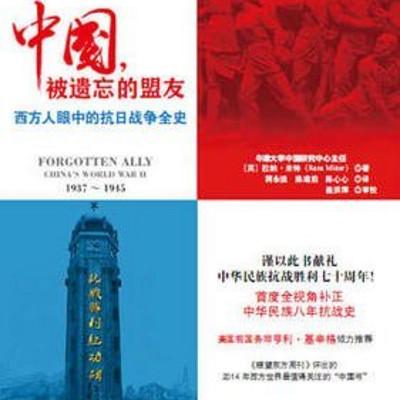 中国,被遗忘的盟友