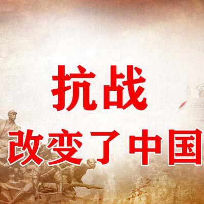 抗战,改变了中国