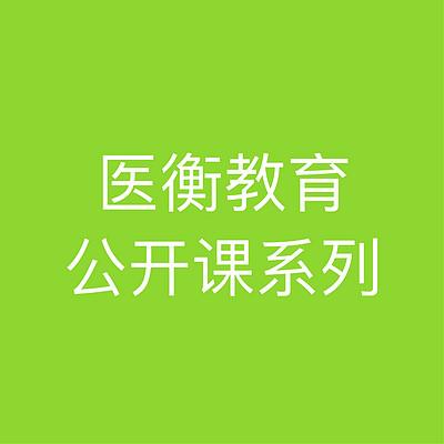 医衡教育:中医专长医师系列