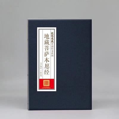地藏菩萨本愿经-李罕