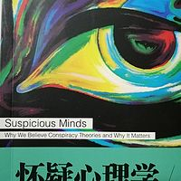怀疑心理学