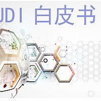 UDI—白皮书