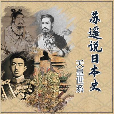 苏遥说日本史&天皇世系