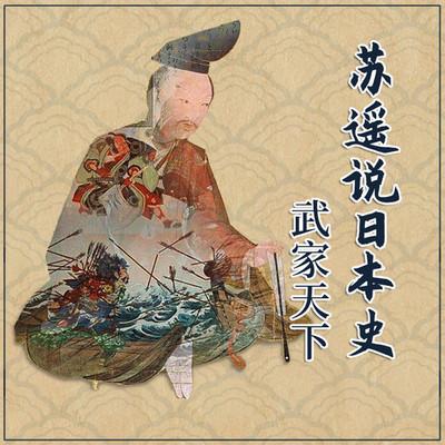苏遥说日本史&武家天下