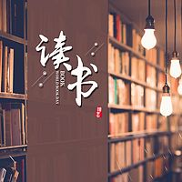 《青青书童丨读万卷书、行万里路》