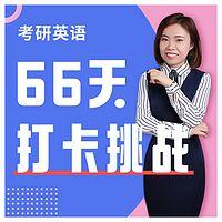 21考研英语【66天打卡挑战】