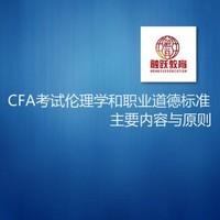 CFA伦理道德