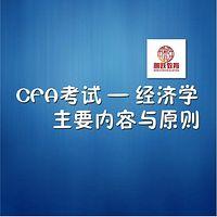 CFA经济学