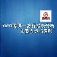CFA财务报表分析