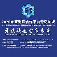 2020东亚海洋合作平台青岛论坛