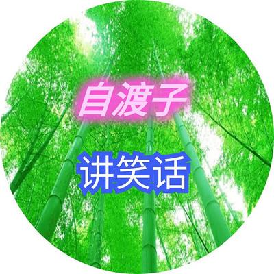 6-自渡子讲笑话_自渡子_鼓掌版