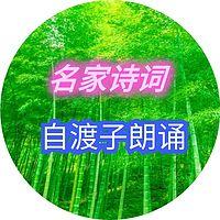 1-名家诗词_自渡子_配乐版