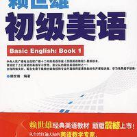 初级美式英语口语课程