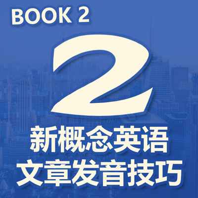 新概念英语第二册文章发音技巧讲解