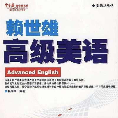 高级美语口语学习教程