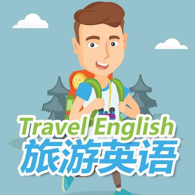 旅游英语口语对话学习