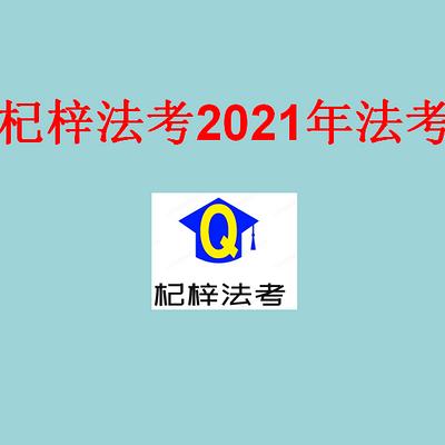 2021年法考备考学习方法指导