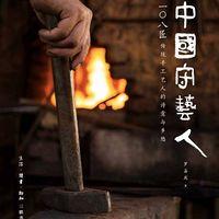 中国守艺人-匠人的坚持