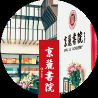 京麓书院国学大讲堂《书法与修身养性》
