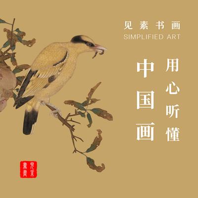 见素书画|用心听懂中国画