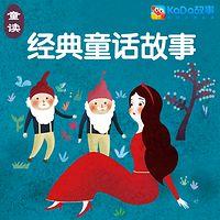 KaDa故事|童读·经典童话故事