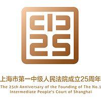 上海一中院