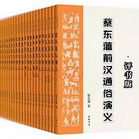 评书版·蔡东藩前汉通俗演义