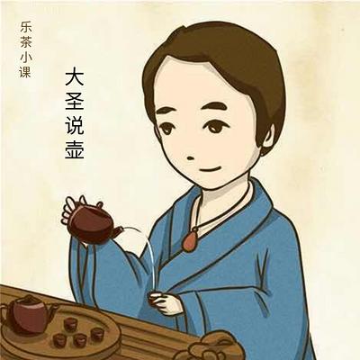 【乐茶小课】大圣说壶 | 带你玩转紫砂