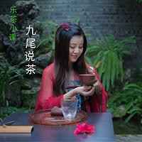 【乐茶小课】九尾说茶|关于白茶的百科全书